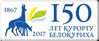 150 лет курорту Белокуриха