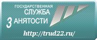 Управление по труду и занятости населения Алтайский край