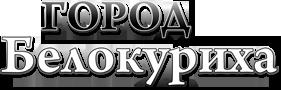 Город Белокуриха